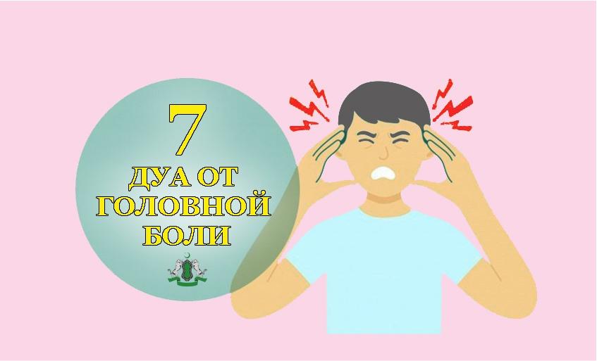 7 дуа от головной боли