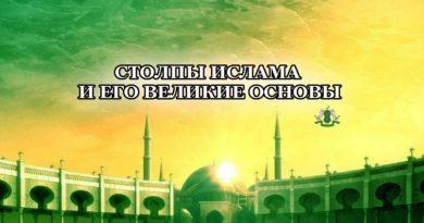 Столпы Ислама и его великие основы