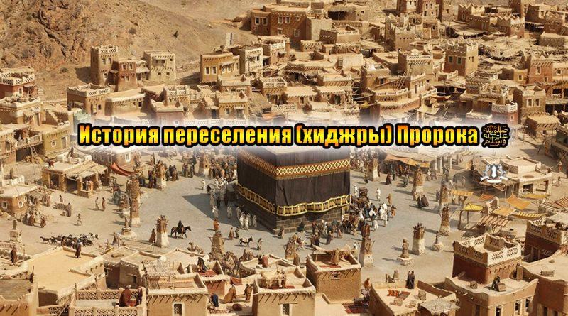 История переселения (хиджры) Пророка ﷺ