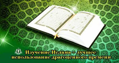 Изучение Ислама – лучшее использование драгоценного времени