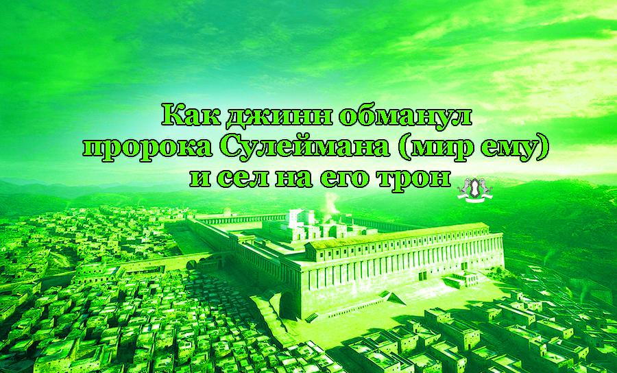 Как джинн обманул пророка Сулеймана (мир ему) и сел на его трон