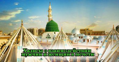 Хадисы о взаимодействии мужчин и женщин в мечети