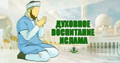 Духовное воспитание Ислама