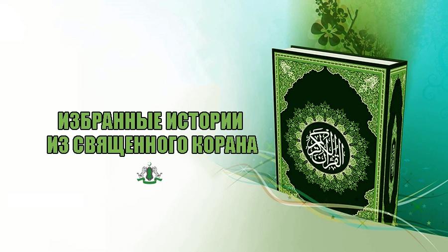 Избранные истории из Священного Корана