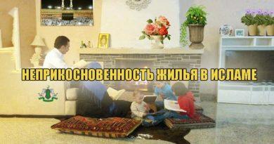 Неприкосновенность жилья в Исламе