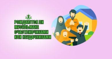 Рождаются ли мусульмане счастливчиками или неудачниками