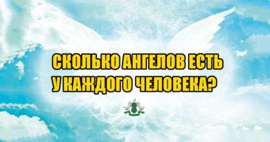 Сколько ангелов есть у каждого человека?