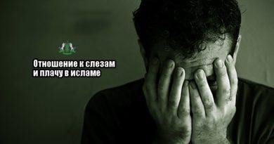 Слезы и плач