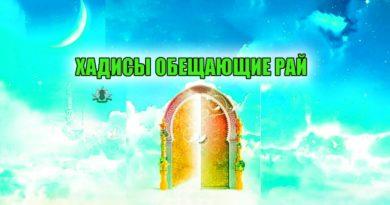 Хадисы обещающие Рай