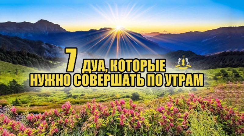 7 дуа, которые нужно совершать по утрам