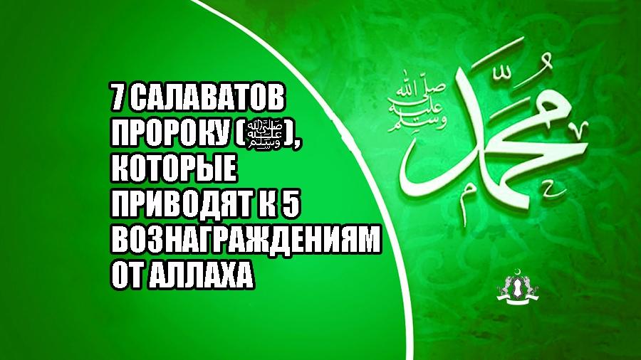 7 салаватов Пророку (ﷺ), которые приводят к 5 вознаграждениям от Аллаха