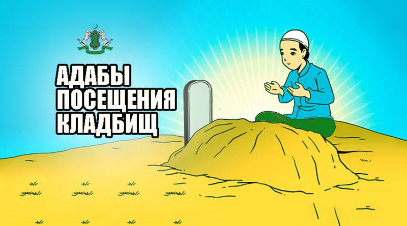 Адабы посещения кладбищ