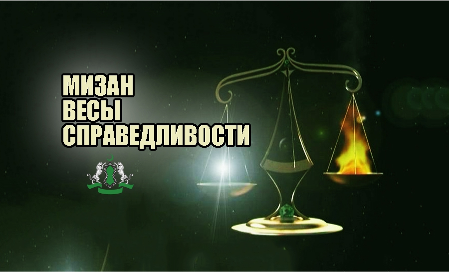 Мизан: весы справедливости