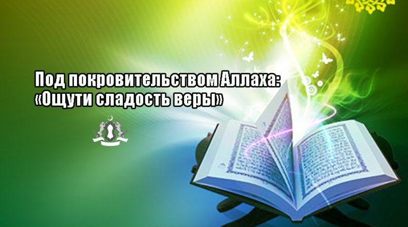 Под покровительством Аллаха: «Ощути сладость веры»