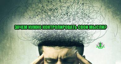 Зачем нужно контролировать свои мысли?