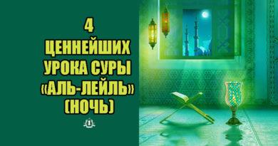 4 ценнейших урока суры «Аль-Лейль» (Ночь)