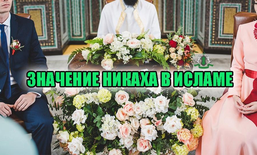Значение никаха в Исламе