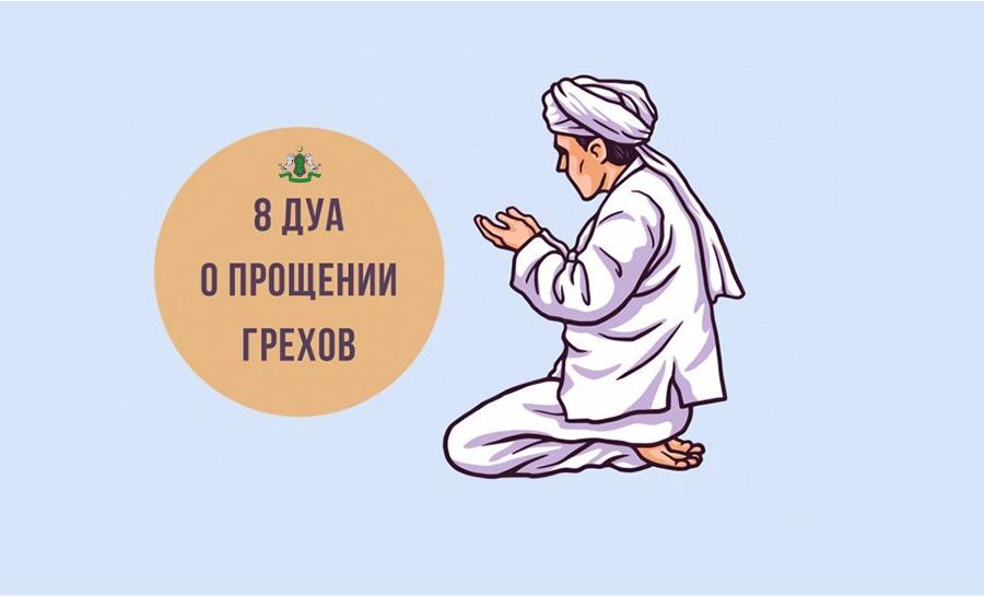 8 дуа о прощении грехов