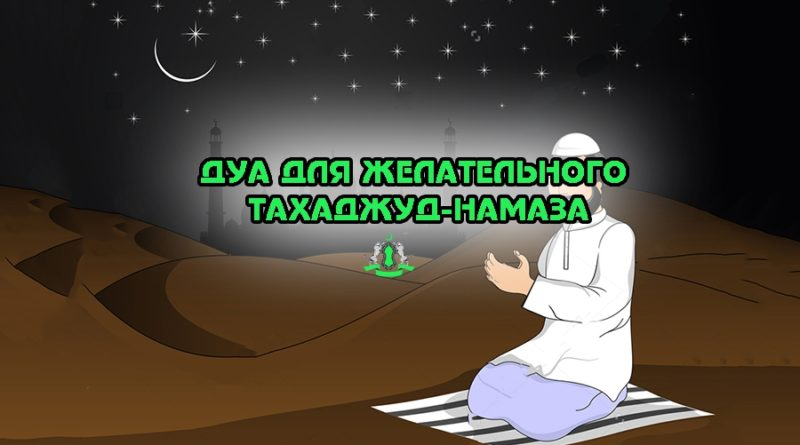 Дуа для желательного тахаджуд-намаза