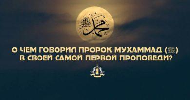 О чем говорил Пророк Мухаммад (ﷺ) в своей самой первой проповеди?