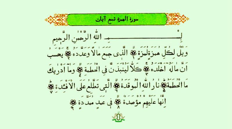 От чего предостерегает нас Аллах в суре «Аль-Хумаза»?
