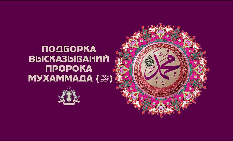 Подборка высказываний пророка Мухаммада (ﷺ)