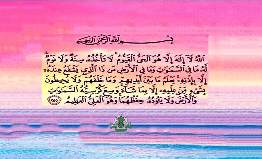 10 хадисов о самом величественном аяте Священного Корана