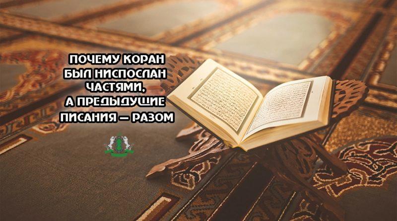 Почему Коран был ниспослан частями, а предыдущие писания – разом