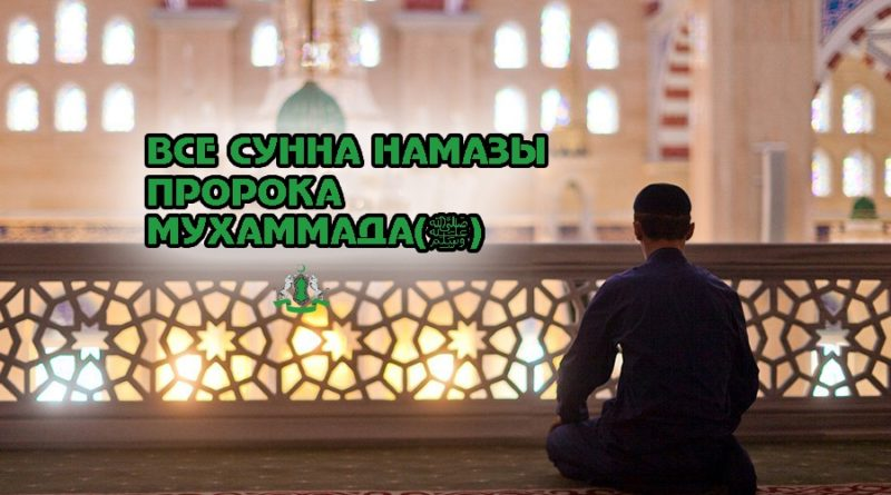 Все сунна намазы Пророка Мухаммада(ﷺ)