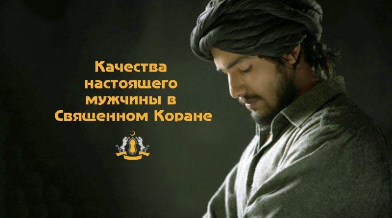 Качества настоящего мужчины в Священном Коране