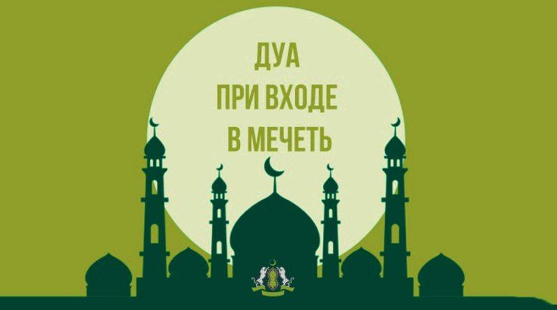 Какие дуа следует читать при входе в мечеть