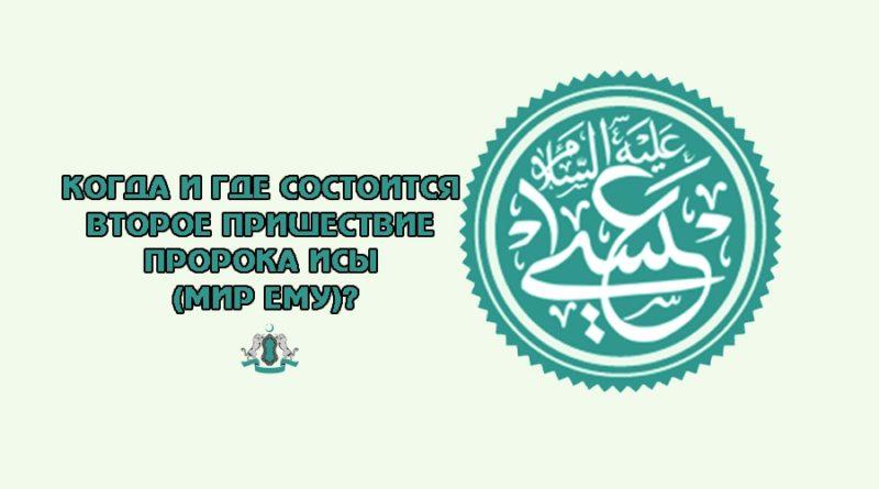 Когда и где состоится второе пришествие пророка Исы (мир ему)?