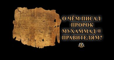 О чём писал Пророк Мухаммад ﷺ правителям?