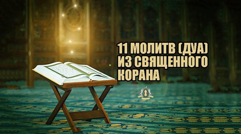 11 молитв (дуа) из Священного Корана