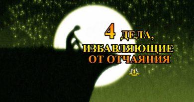4 дела, избавляющие от отчаяния