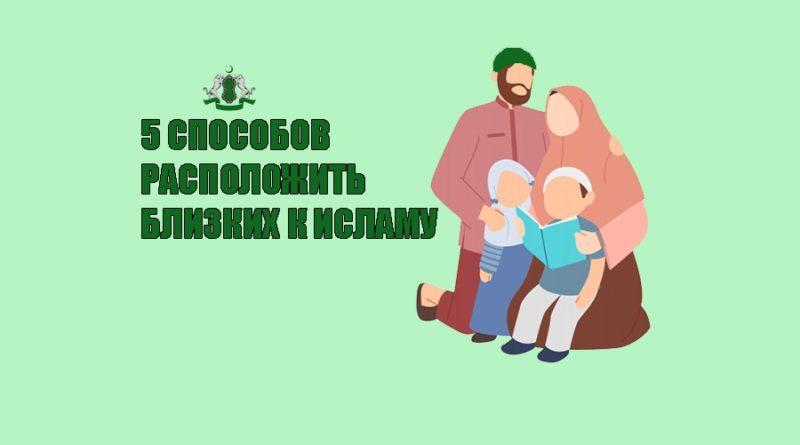 5 способов расположить близких к исламу