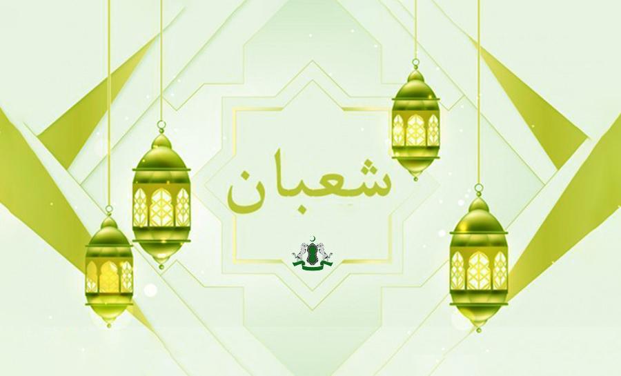 Как раньше называли месяц «Шаабан»