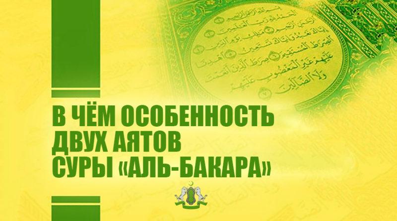 В чём особенность двух аятов суры «Аль-Бакара»