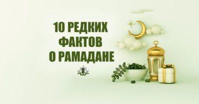 10 редких фактов о Рамадане