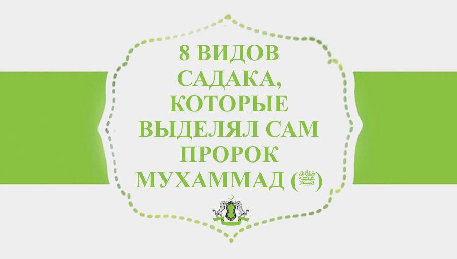 8 видов садака, которые выделял сам Пророк Мухаммад (ﷺ)