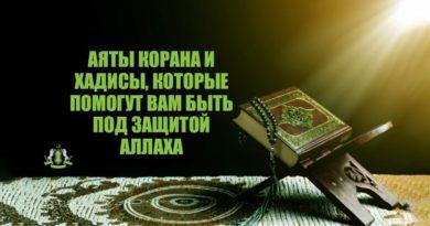 Аяты Корана и хадисы, которые помогут вам быть под защитой Аллаха