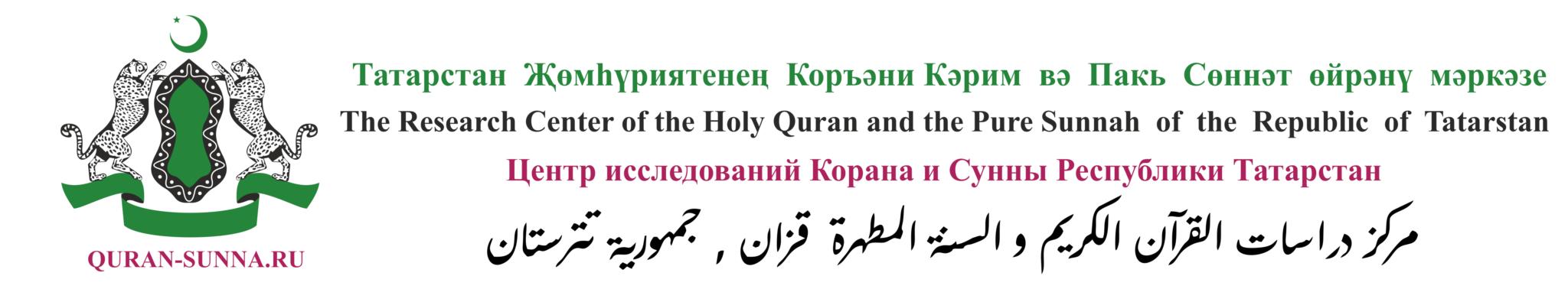 quran-sunna.ru