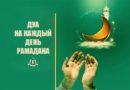 Дуа на каждый день Рамадана
