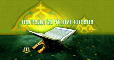 Награда за чтение Корана