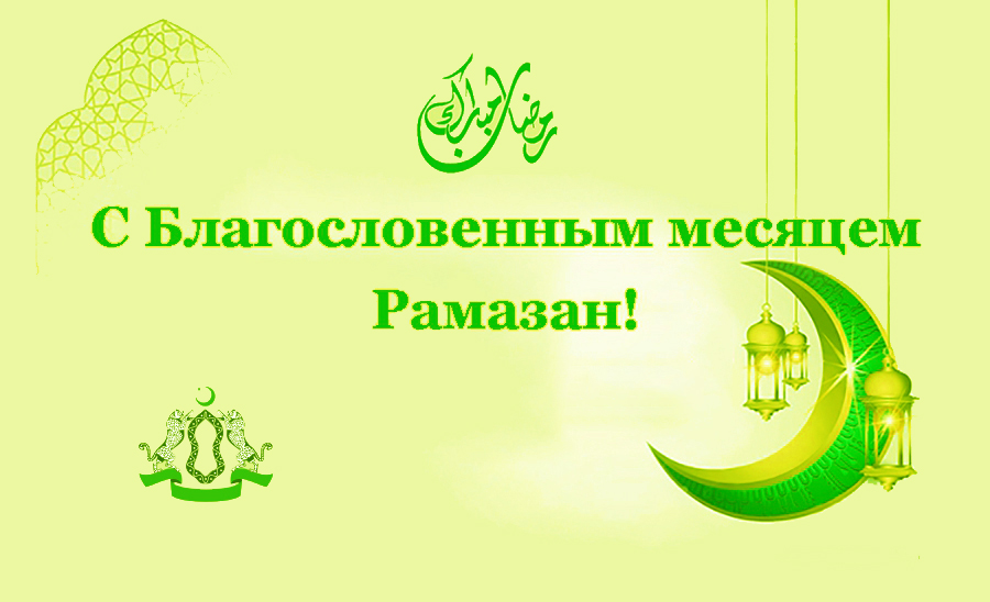 Поздравление по случаю начала Священного месяца Рамадан