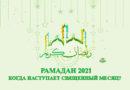Рамадан 2021: когда наступает Священный Месяц?