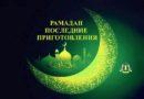 Рамадан: последние приготовления