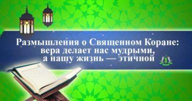 Размышления о Священном Коране: вера делает нас мудрыми, а нашу жизнь — этичной