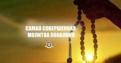 Самая совершенная молитва покаяния
