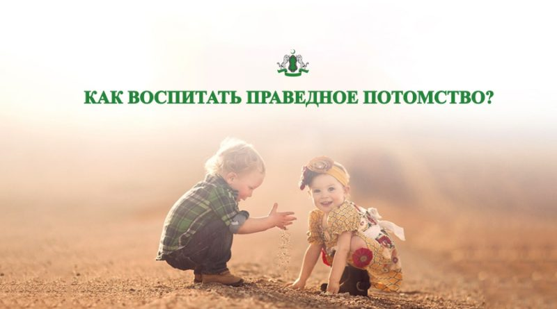 Как воспитать праведное потомство?